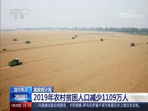 [24小时]国家统计局 2019年农村贫困人口减少1109万人