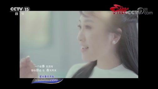 [中国音乐电视]歌曲《爱从春天开始》 演唱:金婷婷