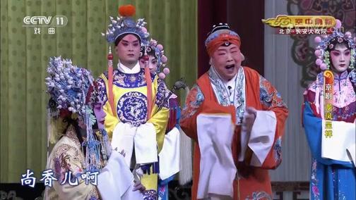 《CCTV空中剧院》 20200125 京剧《龙凤呈祥》 2/2