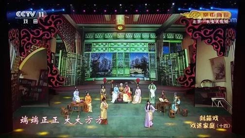 《CCTV空中剧院》 20200126 封箱戏《戏迷家庭》(十四)