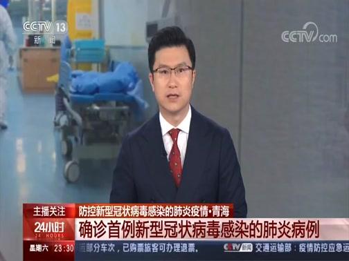 [24小时]防控新型冠状病毒感染的肺炎疫情·青海 确诊首例新型冠状病毒感染的肺炎病例