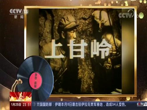 [24小时]2020年春节联欢晚会·《我的祖国》 探寻歌曲创作背后的故事