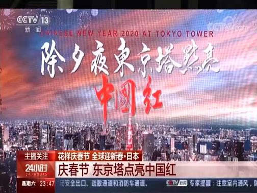 [24小时]花样庆春节 全球迎新春·日本 庆春节 东京塔点亮中国红