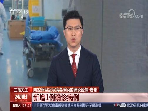 [24小时]防控新型冠状病毒感染的肺炎疫情·贵州 新增1例确诊病例