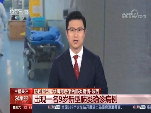[24小时]防控新型冠状病毒感染的肺炎疫情·陕西 出现一名9岁新型肺炎确诊病例