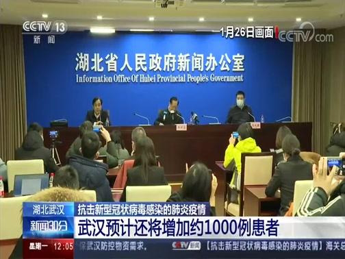 [新闻30分]湖北武汉 抗击新型冠状病毒感染的肺炎疫情 武汉预计还将增加约1000例患者