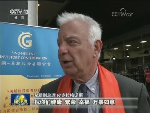 [视频]外国政要及国际友好人士祝贺新春