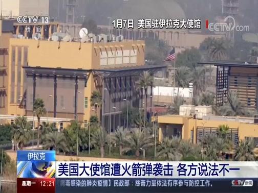 [新闻30分]伊拉克 美国大使馆遭火箭弹袭击 各方说法不一