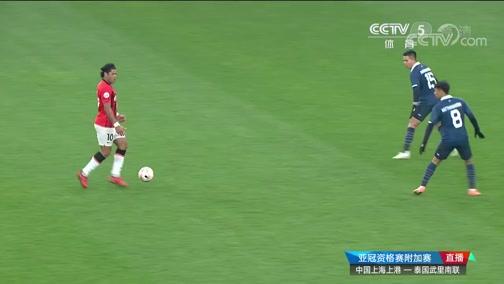 [亚冠]奥斯卡右路斜传中 阿瑙托维奇垫射入球门
