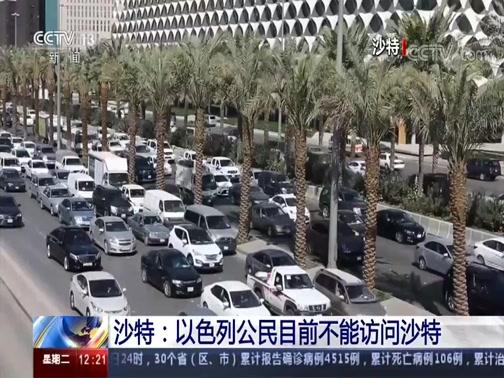 [新闻30分]沙特:以色列公民目前不能访问沙特