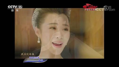 《中国音乐电视》 20200128