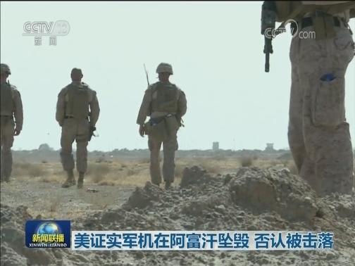 [视频]美证实军机在阿富汗坠毁 否认被击落