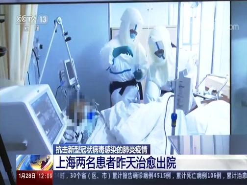 [新闻30分]抗击新型冠状病毒感染的肺炎疫情 多地陆续有确诊患者治愈出院