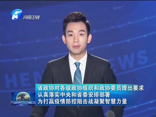 [河南新闻联播]省政协对各级政协组织和政协委员提出要求认真落实中央和省委安排部署为打赢疫情防控阻击战凝