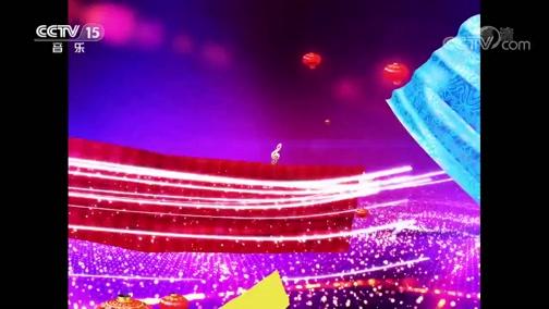 《中国音乐电视》 20200130