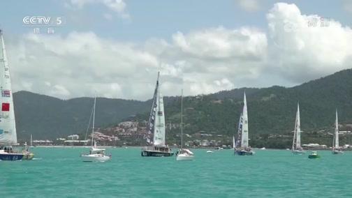 [帆船]克利伯环球帆船赛:三亚号踏上归家之旅