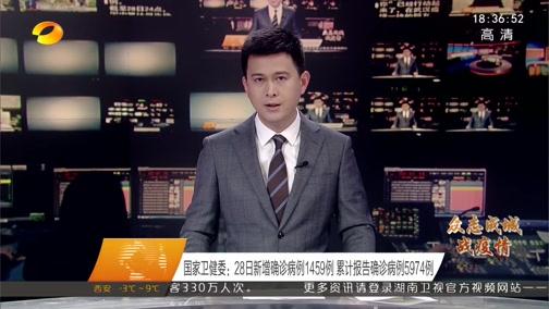 [湖南新闻联播]国家卫健委:28日新增确诊病例1459例 累