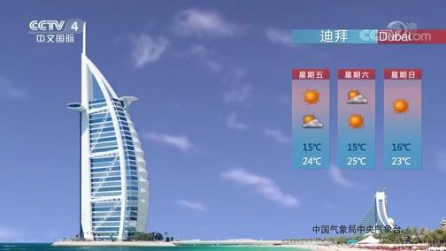 [中国新闻]2020年01月31日天气预报