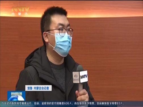 [内蒙古新闻联播]内蒙古首例新型冠状病毒感染的肺炎确诊患者治愈出院