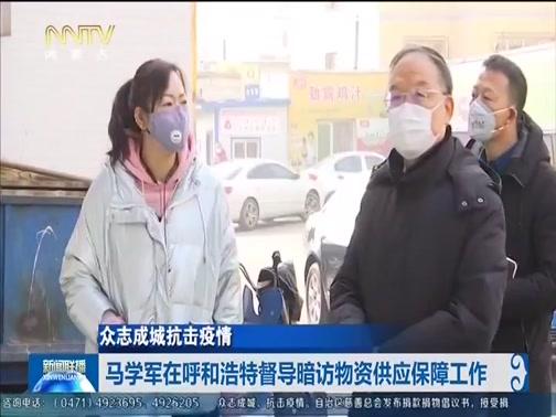 [内蒙古新闻联播]众志成城抗击疫情 马学军在呼和浩特督导暗访物资供应保障工作