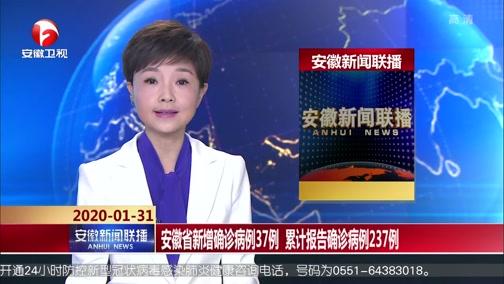 [安徽新闻联播]安徽省新增确诊病例37例 累计报告确诊病例237例