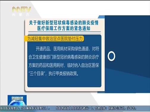 """[内蒙古新闻联播]众志成城抗击疫情 新型冠状病毒感染的肺炎确诊患者享受""""特殊报销政策"""""""
