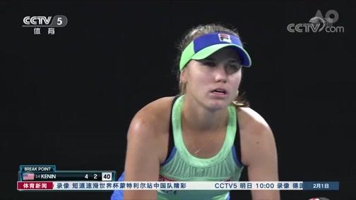 [澳网]美国小将克宁首夺澳网女单冠军
