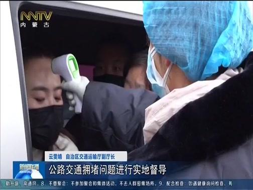 [内蒙古新闻联播]众志成城抗击疫情新闻发布 为打赢疫情阻击战提供坚强的交通运输保障