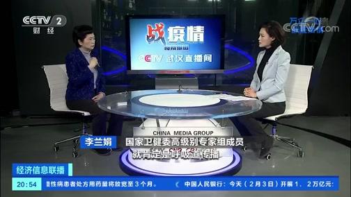 [经济信息联播]李兰娟:消化道是否传播有待进一步证实