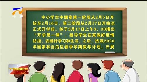 [宁夏新闻联播]宁夏空中课堂2月5日上线
