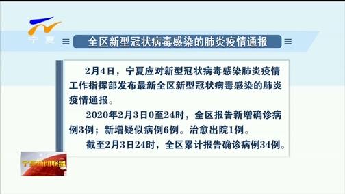 [宁夏新闻联播]全区新型冠状病毒感染的肺炎疫情通报