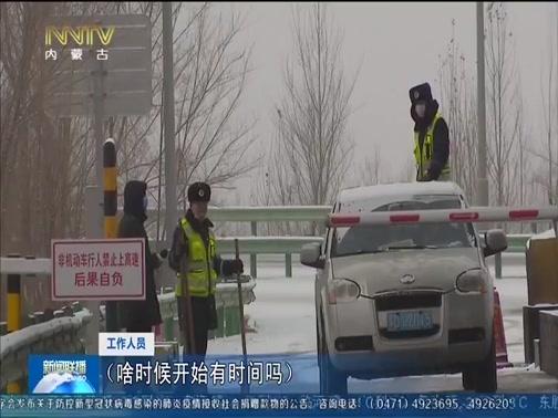 [内蒙古新闻联播]众志成城抗击疫情 赤峰市高速出城口和部分居民小区疫情防控让人担忧
