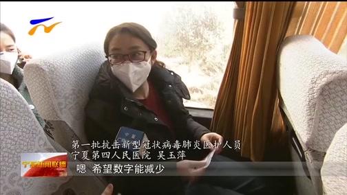 [宁夏新闻联播]万众一心 阻击疫情 宁夏奋战在新型冠状病毒肺炎患者救治一线的医护人员完成换岗