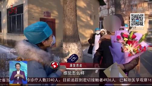 [全省新闻联播]黑龙江两名感染患者治愈出院
