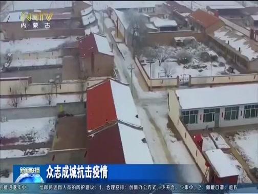 """[内蒙古新闻联播]众志成城抗击疫情 """"硬核""""防疫 各地在行动"""
