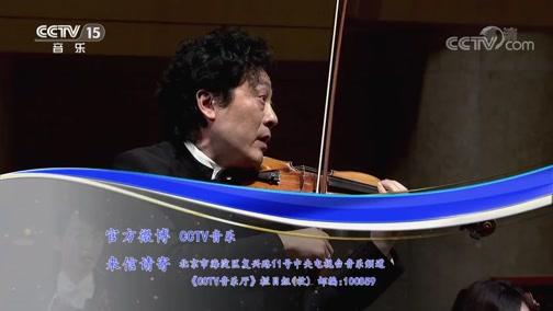 《CCTV音乐厅》 20200203 吕思清演绎贝多芬小提琴协奏曲音乐会(上)
