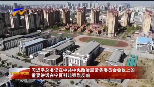 [宁夏新闻联播]习近平总书记在中共中央政治局常务委员会会议上的重要讲话在宁夏引起强烈反响