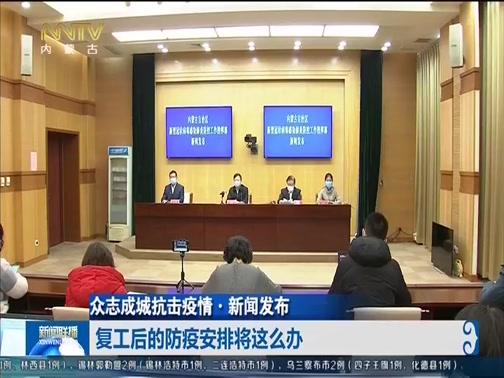 [内蒙古新闻联播]众志成城抗击疫情新闻发布 复工后的防疫安排将这么办