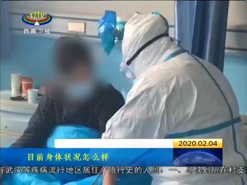 [西藏新闻联播]记者探访被隔离观察人员
