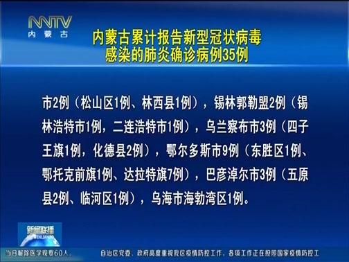 [内蒙古新闻联播]众志成城抗击疫情 内蒙古累计报告新型冠状病毒感染的肺炎确诊病例35例