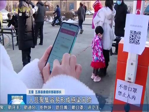 [内蒙古新闻联播]众志成城抗击疫情 各地联防联控战疫情