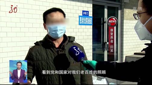 [全省新闻联播]黑龙江又有3例确诊患者治愈出院