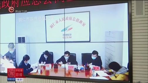 [贵州新闻联播]省疫情防控工作视频会召开