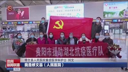 [贵州新闻联播]贵州省护理专业医疗队驰援湖北