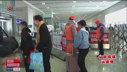 """[贵州新闻联播]贵州战""""疫"""":严守通道,出行小心"""
