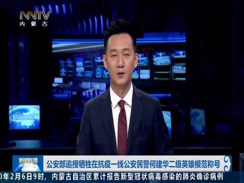 [内蒙古新闻联播]公安部追授牺牲在抗疫一线公安民警何建华二级英雄模范称号