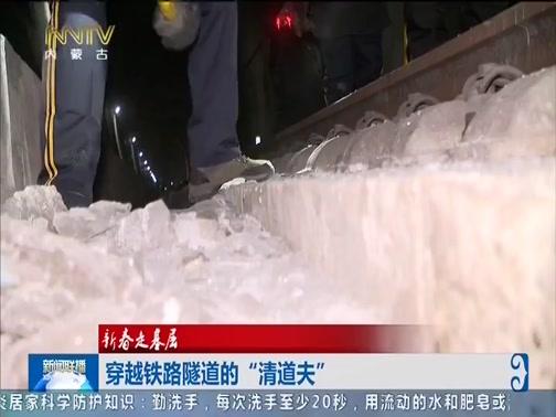 """[内蒙古新闻联播]新春走基层 穿越铁路隧道的""""清道夫"""""""