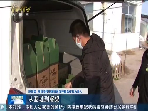 """[内蒙古新闻联播]自治区全力保障""""菜篮子""""产品供应"""
