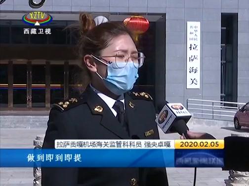 """[西藏新闻联播]拉萨海关确保我区进口疫情防控物资通关""""零延时"""""""