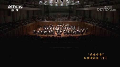 """《CCTV音乐厅》 20200206 """"乐咏中华"""" 民族音乐会(下)"""